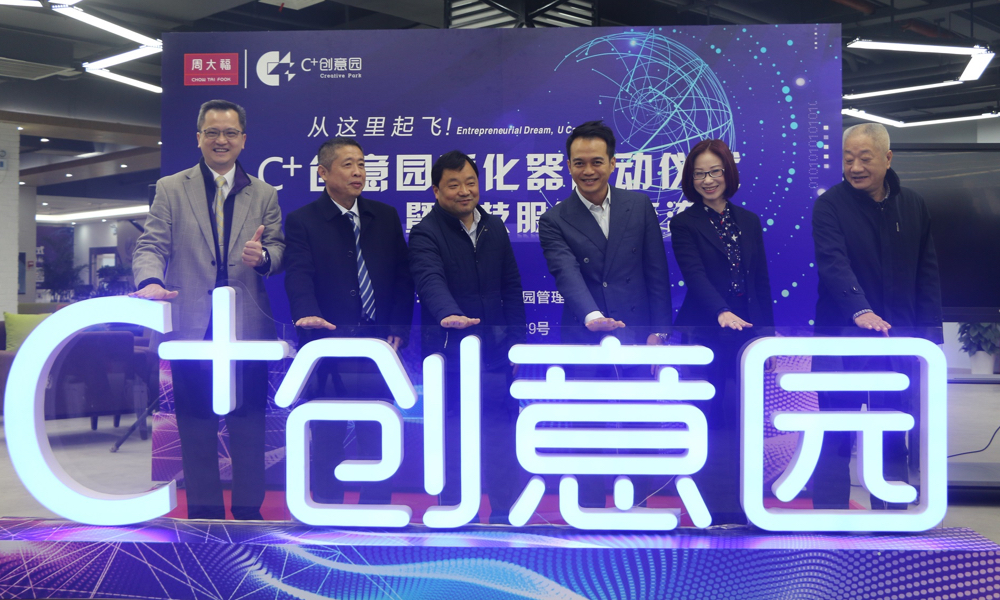 """C+ Creative Park,"" our new incubation space located at our Jewellery Park in Wuhan, aims to support talent in technological development, promote entrepreneurial culture, and encourage the pursuit of various long-term business opportunities."